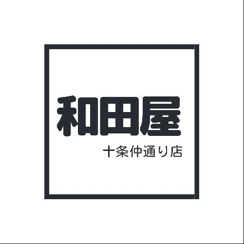 和田屋 十条仲通り店