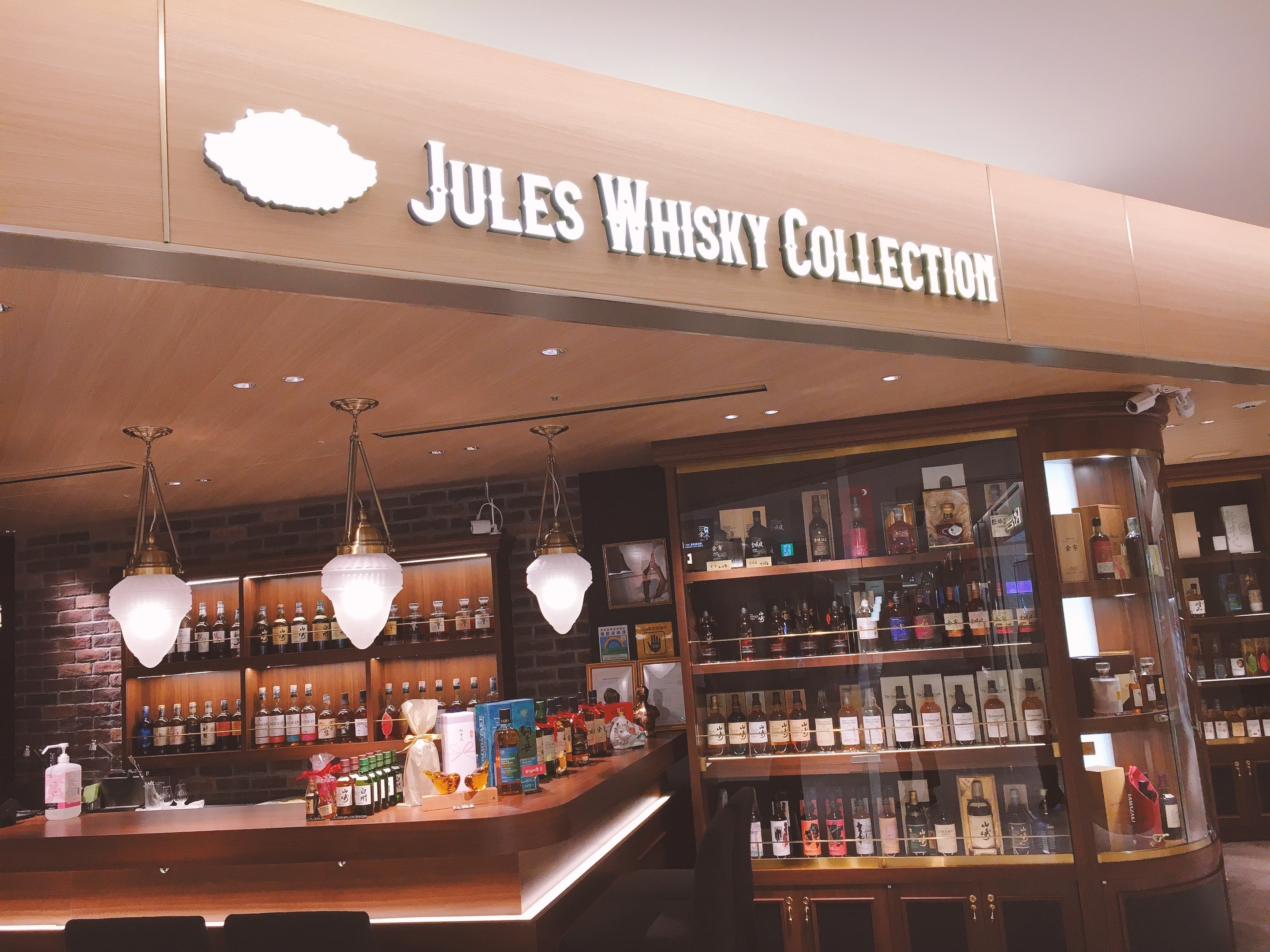Jule's Whisky Collection