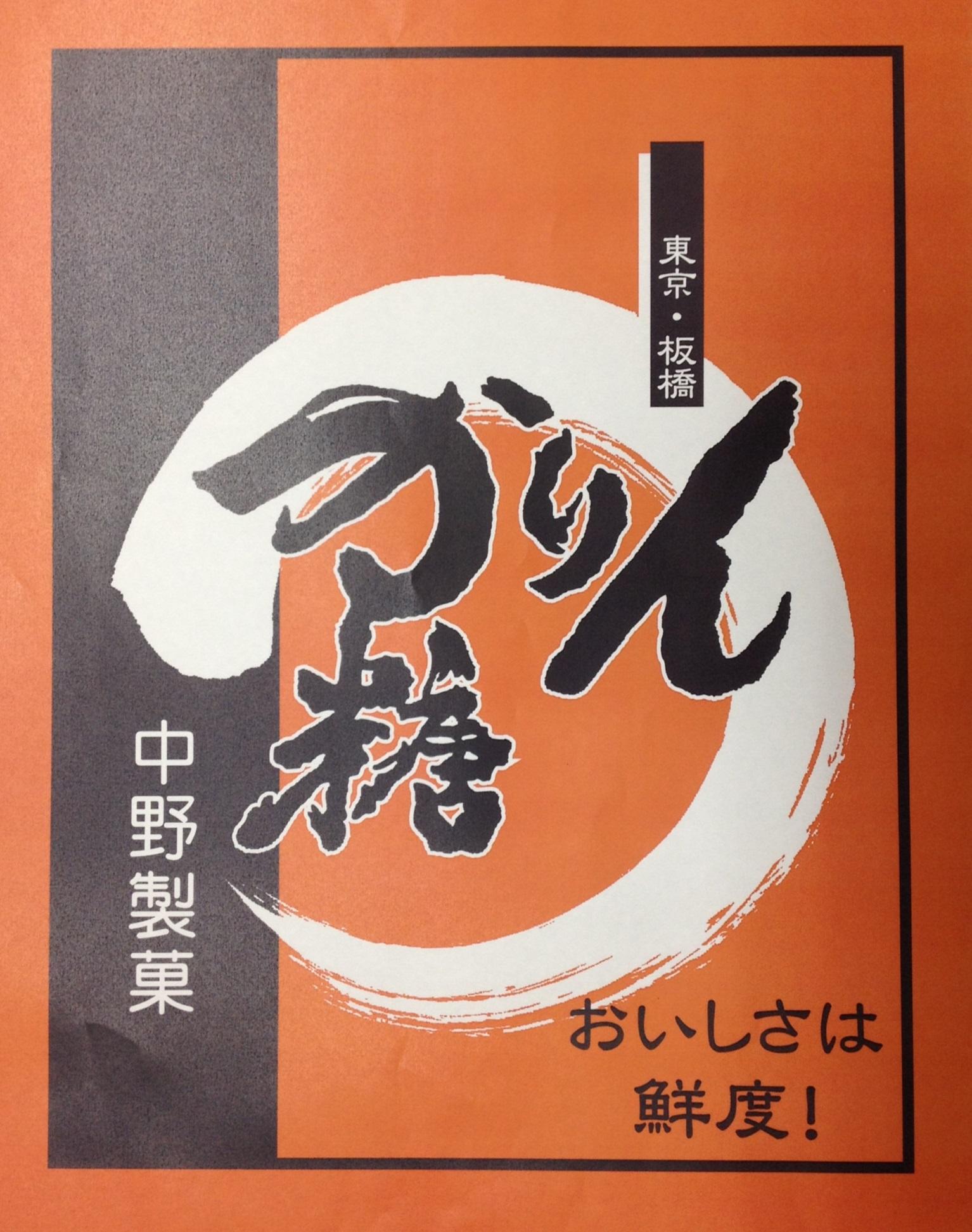 中野製菓株式会社