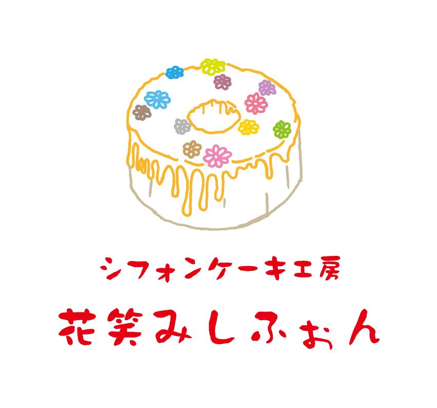 シフォンケーキ工房  花笑みしふぉん