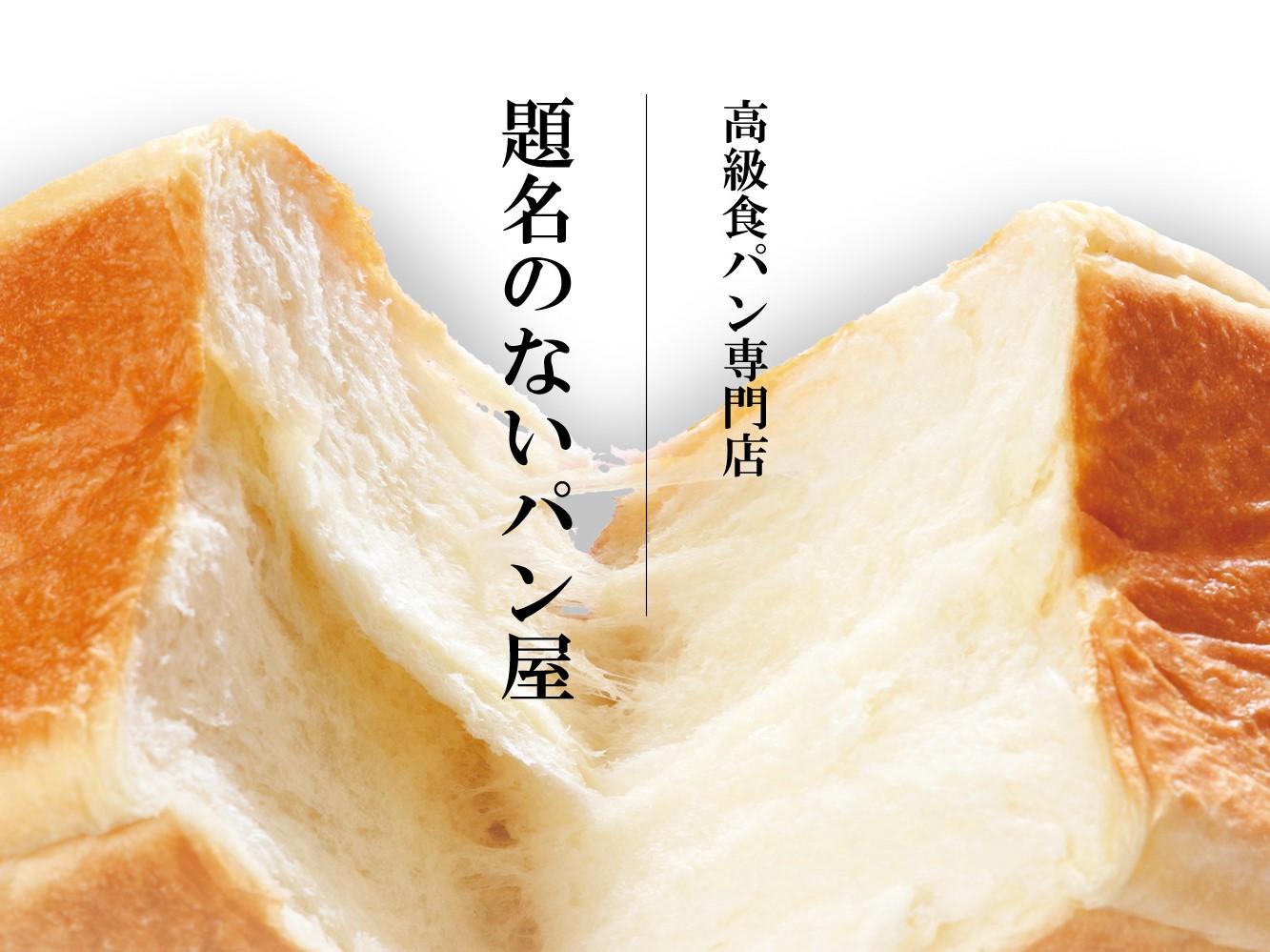 題名のないパン屋
